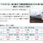 JR通勤特急「らくラクはりま」が来年3月から『大久保駅』にも停車