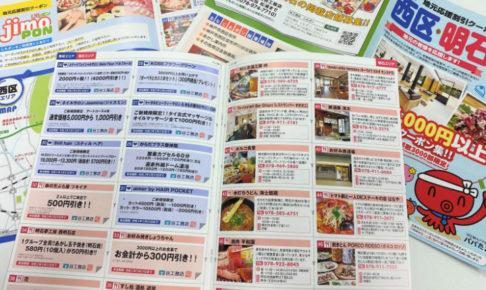 明石市・神戸市西区で使える「じもポン」第4号が発行されました