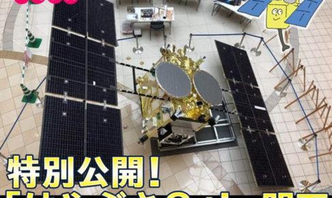 小惑星探査機「はやぶさ2」あかし市民広場で1/15から1/24まで特別公開