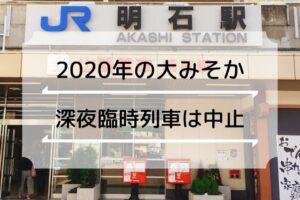 大晦日のJR・山電の臨時列車の運行中止