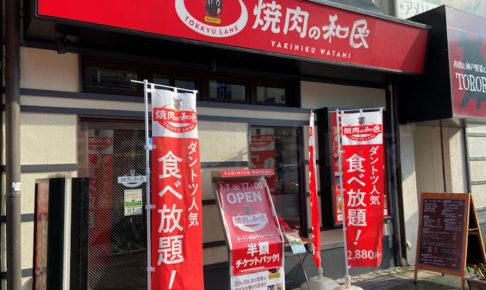 焼肉の和民 明石駅前店 1/7オープン!飲食代金の半額還元キャンペーンも