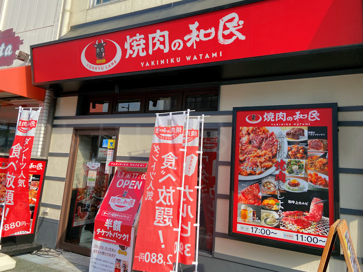 焼肉の和民 明石駅前店
