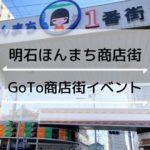 GoTo商店街!明石ほんまち商店街でも色々なイベントが予定されています