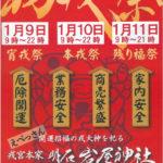 明石岩屋神社の初戎祭(えべっさん)が1/9~1/11に行われます