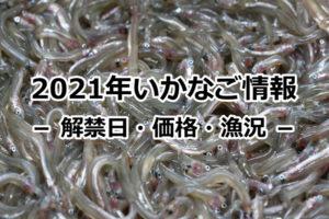 2021年(令和3年)いかなご解禁日・価格・イカナゴ漁況予報