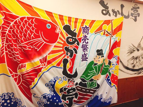 大きな大漁旗