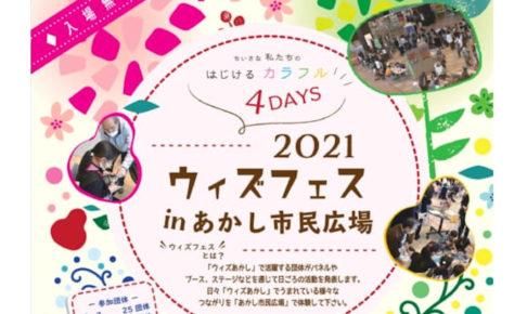 ウィズフェス2021 in あかし市民広場