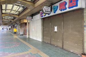 明石銀座商店街の「ヒメジヤ靴店」(姫路屋)が昨年末で閉店していました