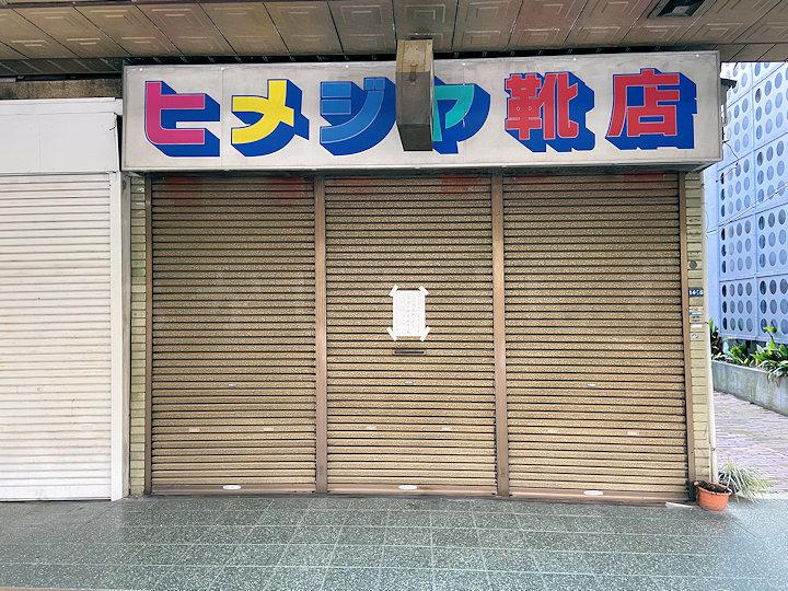 「ヒメジヤ靴店」(姫路屋)