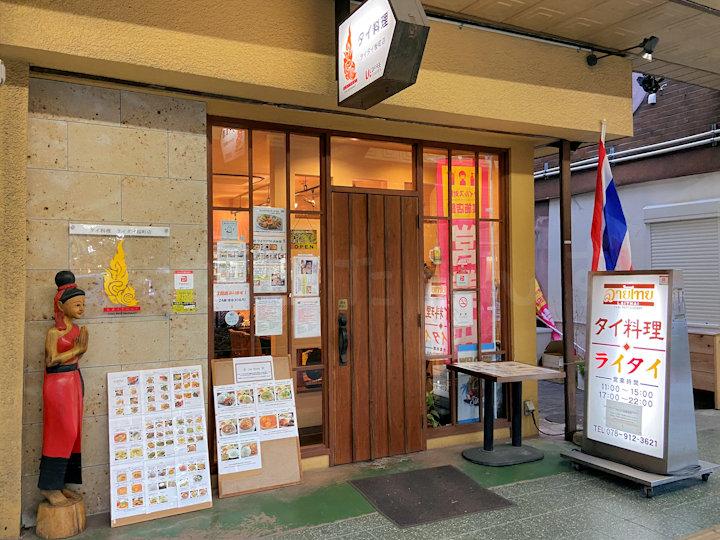 タイレストラン ライタイ桜町店