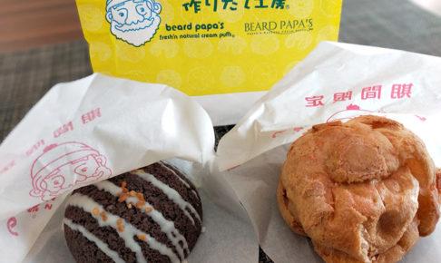 ビアードパパの期間限定シュークリーム!贅沢いちご&キャラメルショコラ