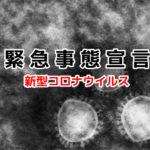 兵庫県で2度目の緊急事態宣言