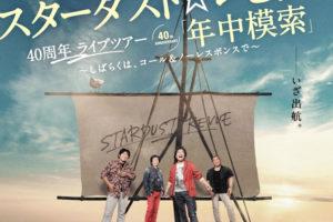 スターダスト☆レビュー40周年ライブツアー「年中模索」2/20 明石市民会館で開催