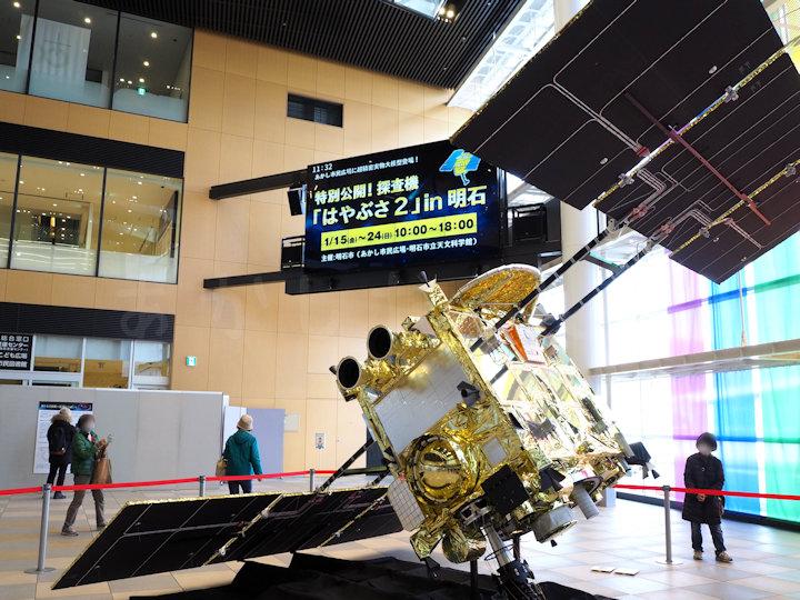 必見!小惑星探査機「はやぶさ2」の実物大模型があかし市民広場で特別公開中です!
