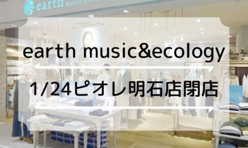 ピオレ明石「earth music&ecology」が1月24日もって閉店