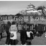 2月に予定されていた「第10回 明石公園冬の味覚市」が今年も開催中止に