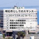 明石市でのコロナワクチン接種について市長チャンネルで説明