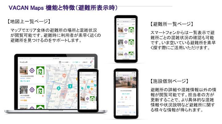 VACAN Mapsのイメージ