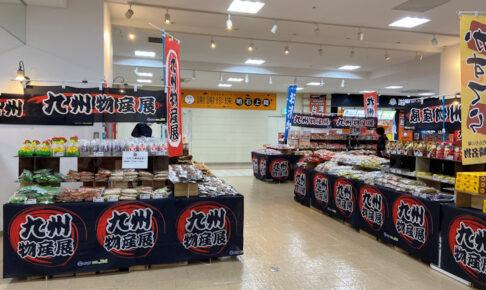 九州物産展がアスピア明石地下1階で開催中