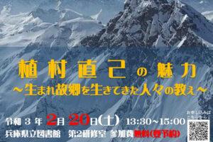 冒険家・植村直己の生きざまから学べる講座が兵庫県立図書館で2/20開催