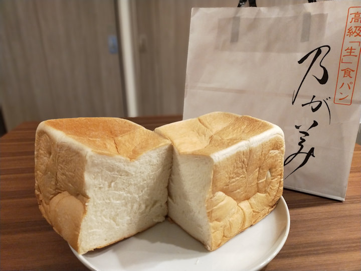 「乃が美」の高級生食パンがイトーヨーカドー明石店で1/27限定100個販売
