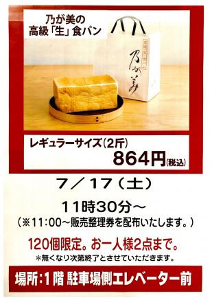 乃が美の高級「生」食パン限定販売