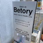 明石駅近くに「Salon de Betory」オープン!カイロプラクティック&パーソナルトレーニング