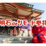 明石観光協会で「リモート参拝」が始まっています