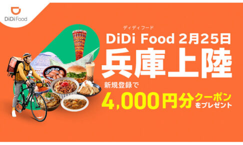 フードデリバリー「DiDi Food」が明石市で2月スタート!4000円分割引クーポンがもらえる!