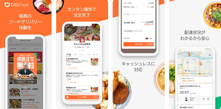 DiDi Foodのアプリ