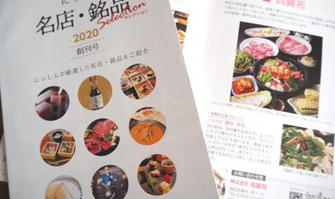 日新信用金庫の職員が推薦!「にっしん名店・銘品セレクション2020」が創刊