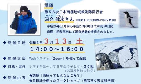 南極ってどんなとこ?子どもの夢を応援する講座「きみの未来は無限大~南極編~」が3/13に開催