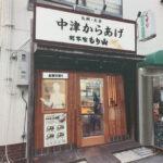 人気の老舗唐揚げ専門店「中津からあげ総本家もり山」が西明石駅前にオープン