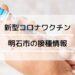 【明石市】新型コロナウイルスのワクチン接種情報(時期・対象・場所・料金)
