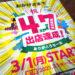 業務スーパーが47都道府県出店の達成記念として「ありがとうセール」を3/1から実施