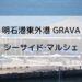 明石ウォーターフロントパーク GRAVAで「シーサイド・マルシェ」が開催されます
