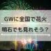 ゴールデンウィークに全国で花火があがる「#花火駅伝」開催!兵庫県明石市でも見れる?
