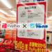 スーパーマルハチ(アスピア明石)でスマホ決済「PayPay(ペイペイ)」取扱開始