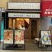 【開店】魚の棚商店街に「とろり天使のわらびもち 明石店」がオープン予定