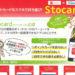 スーパーマルハチがStocard対応
