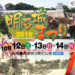 明石城まつり2019開催 10/12-14明石公園 鷹狩り・明石焼早食い・フリマ・ステージイベントも
