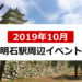 2019年10月に明石駅周辺で開催されるイベント一覧・まとめ