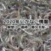 2020年いかなご解禁情報・価格・イカナゴ漁況予報