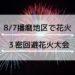 8月7日兵庫県播磨地区で花火打上げ予定!3密回避花火大会